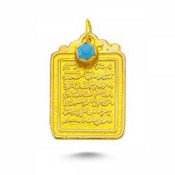 SembolGold - Altın Nazar Ayeti Tefsiri Maşallah SK42-743693