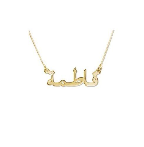 SembolGold - Altın Arapça İsimli Kolye