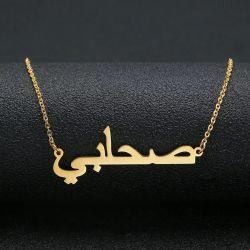 SembolGold - Altın Arapça Kolye 14K Sarı Altın 4.0 cm Uzunluk